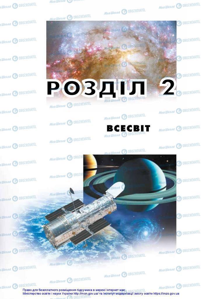 Підручники Природознавство 5 клас сторінка  57