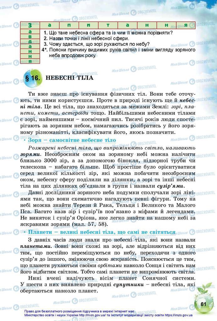 Підручники Природознавство 5 клас сторінка 61
