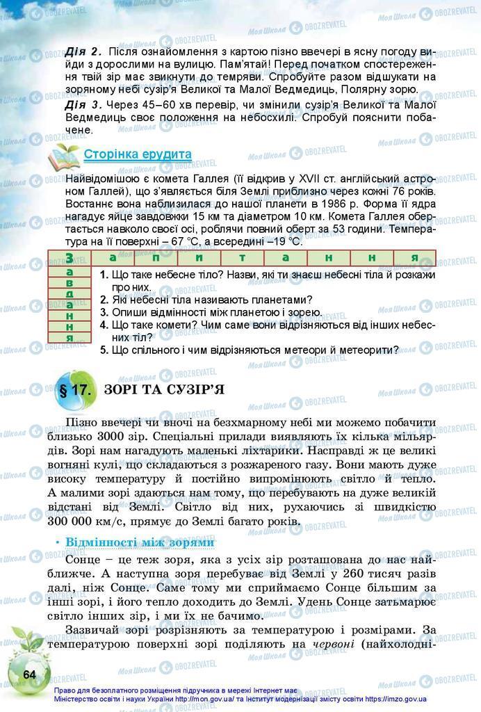 Підручники Природознавство 5 клас сторінка 64