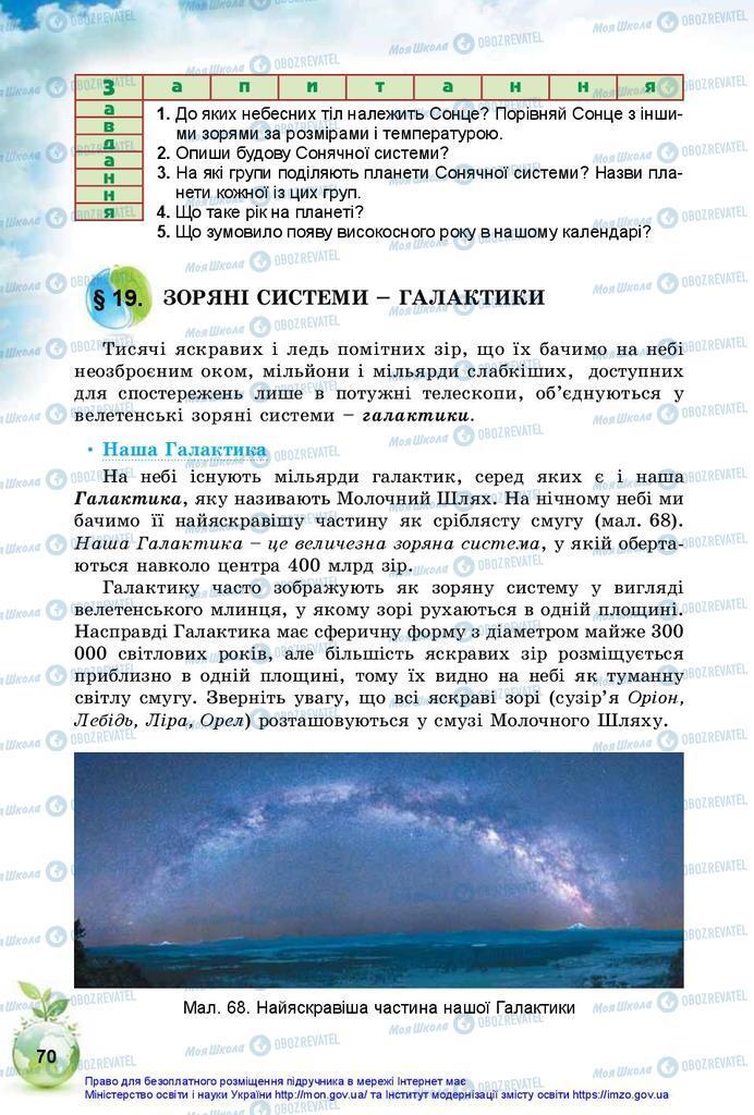 Підручники Природознавство 5 клас сторінка 70
