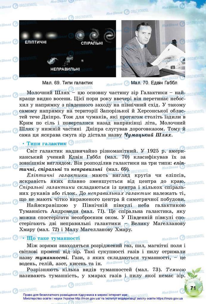 Підручники Природознавство 5 клас сторінка 71