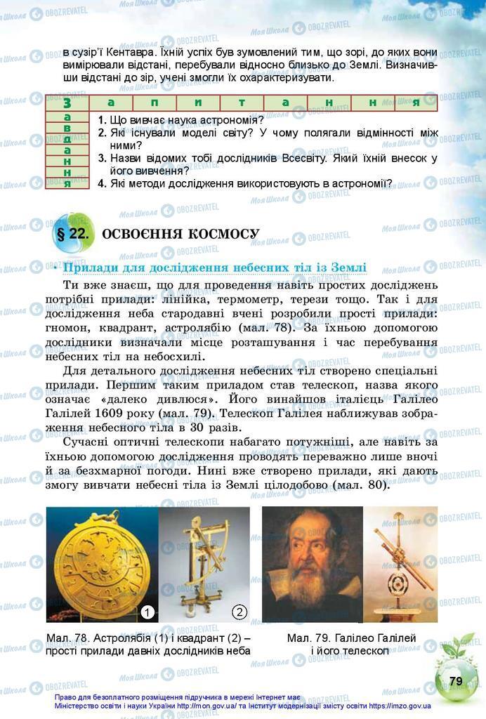 Підручники Природознавство 5 клас сторінка 79