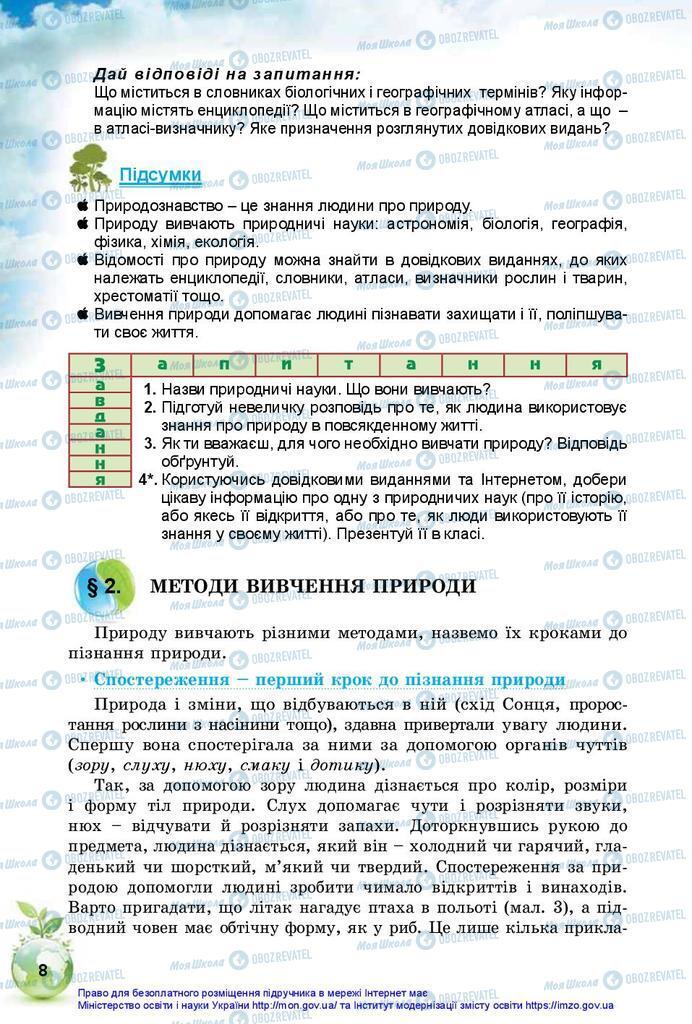 Учебники Природоведение 5 класс страница 8