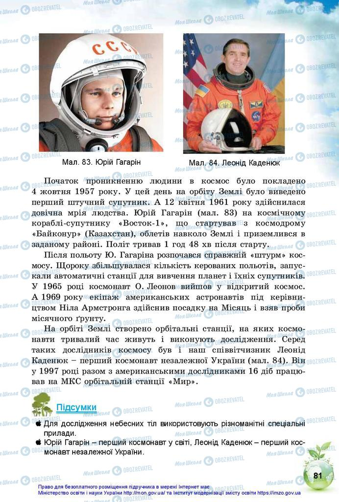 Підручники Природознавство 5 клас сторінка 81