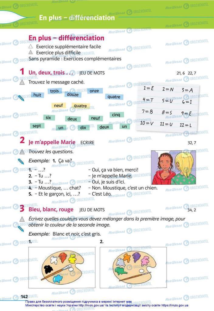 Підручники Французька мова 5 клас сторінка 142