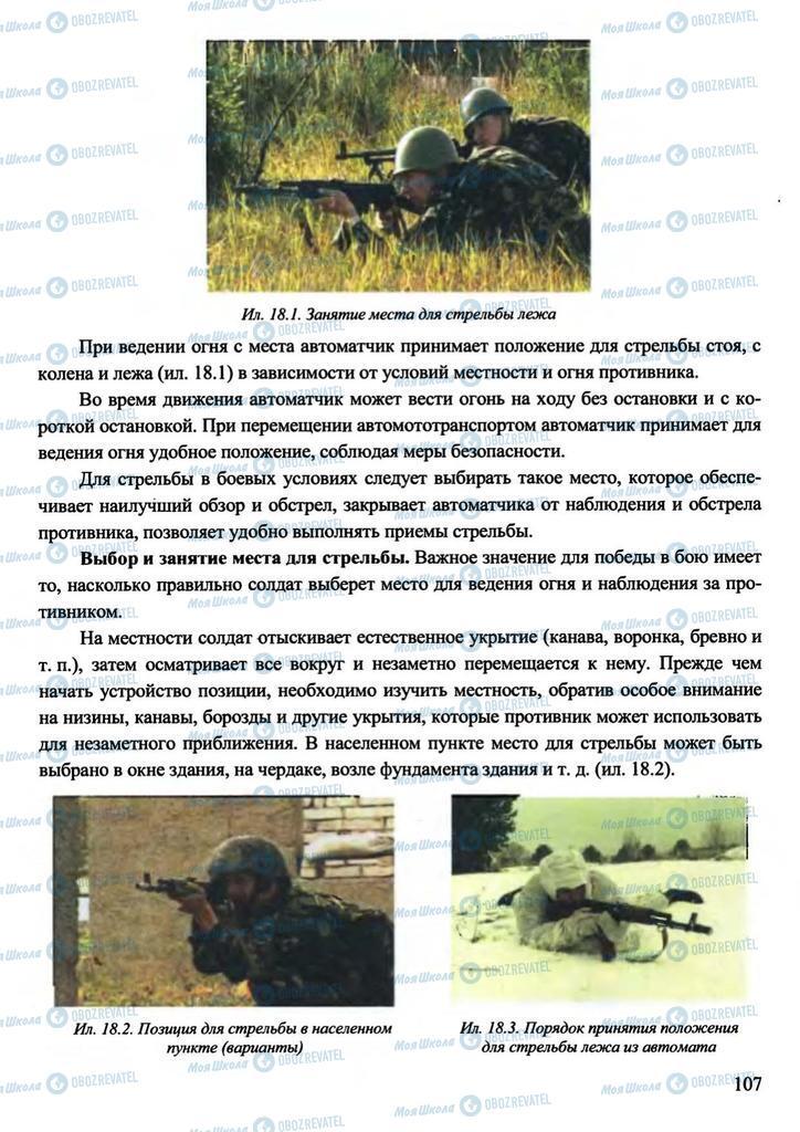 Підручники Захист Вітчизни 11 клас сторінка  107