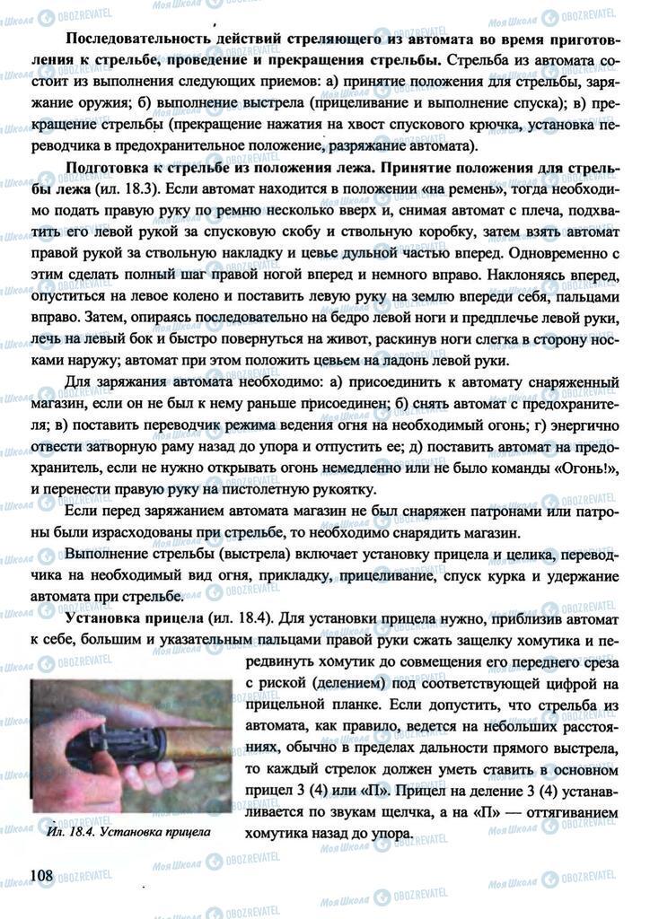 Підручники Захист Вітчизни 11 клас сторінка 108