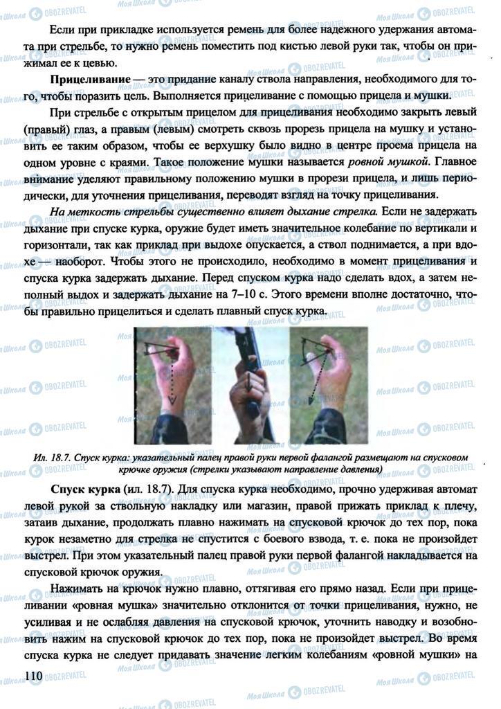 Підручники Захист Вітчизни 11 клас сторінка 110