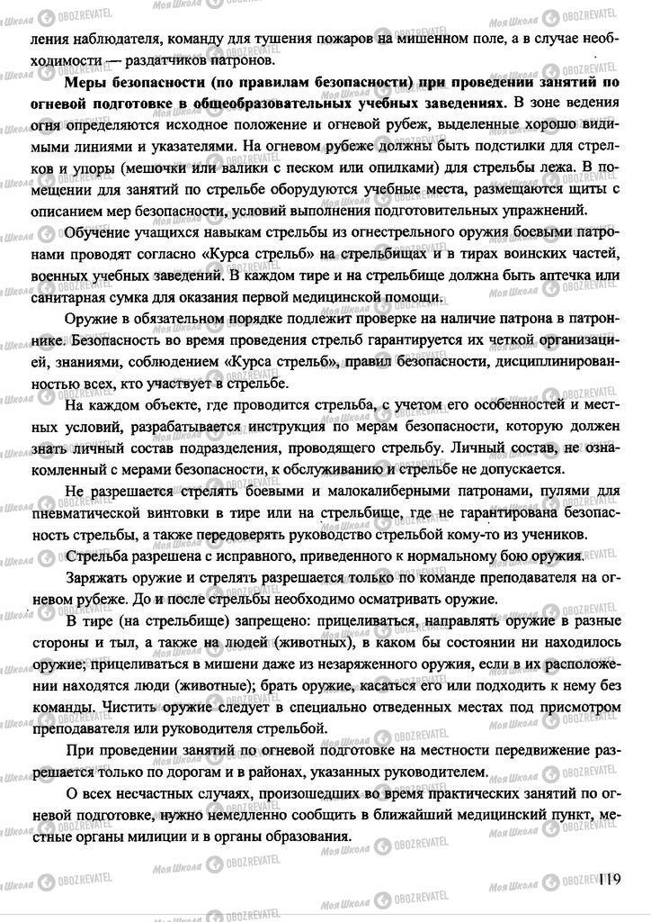 Підручники Захист Вітчизни 11 клас сторінка 119