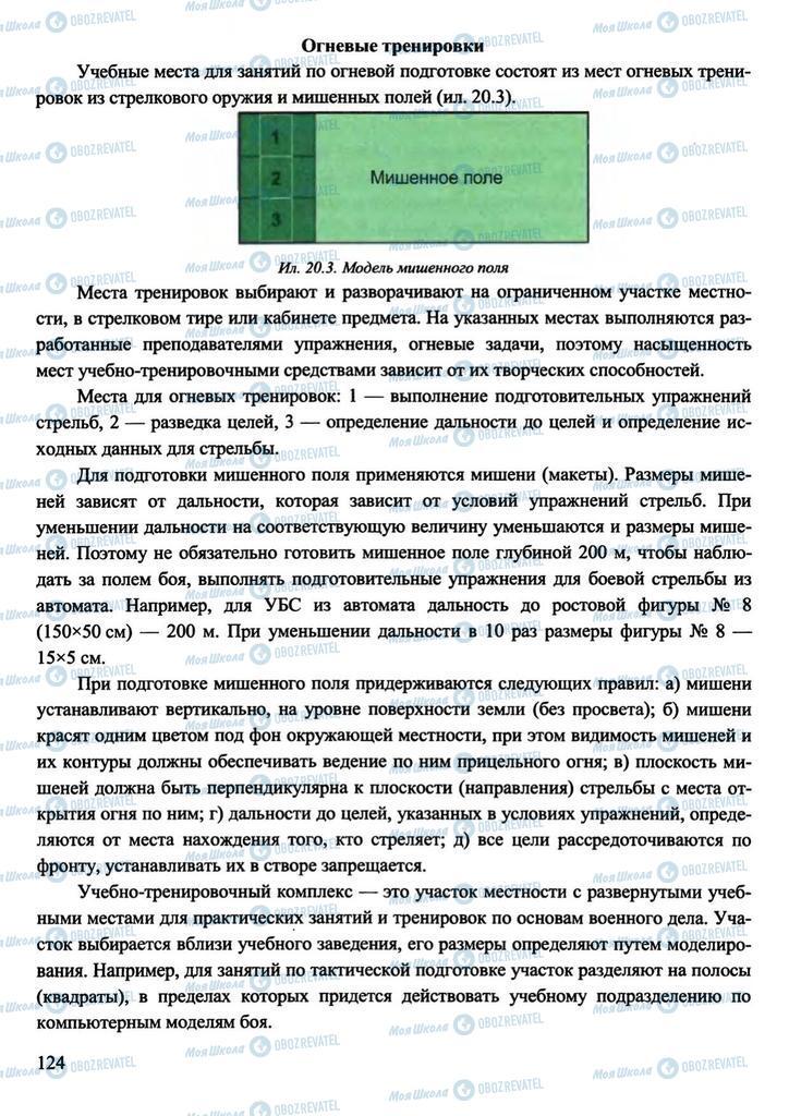 Підручники Захист Вітчизни 11 клас сторінка 124