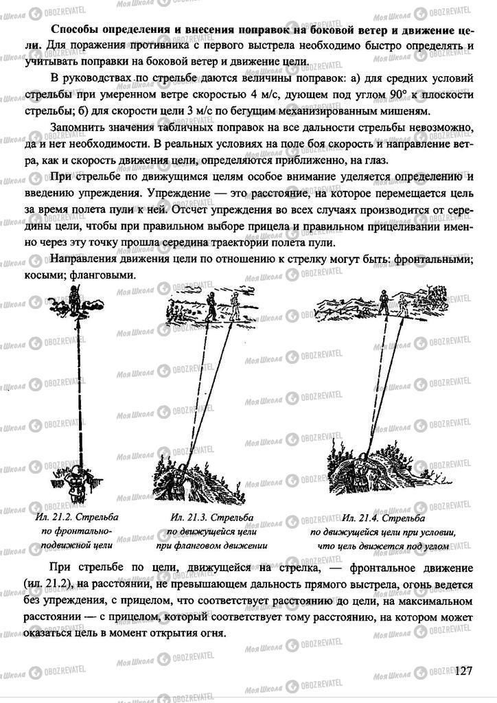 Підручники Захист Вітчизни 11 клас сторінка 127