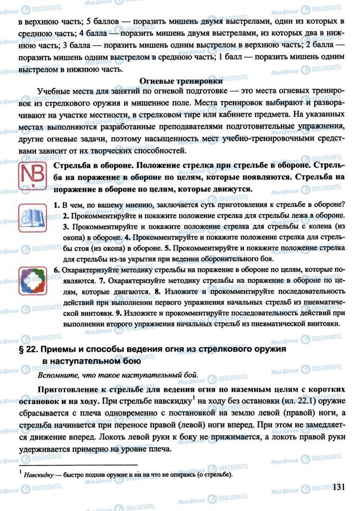 Підручники Захист Вітчизни 11 клас сторінка 131