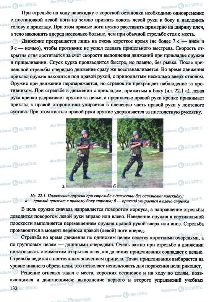 Підручники Захист Вітчизни 11 клас сторінка 132