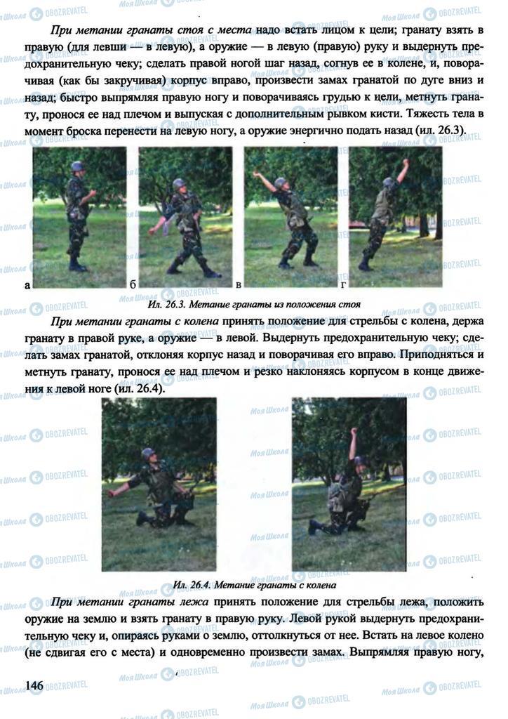 Підручники Захист Вітчизни 11 клас сторінка 146