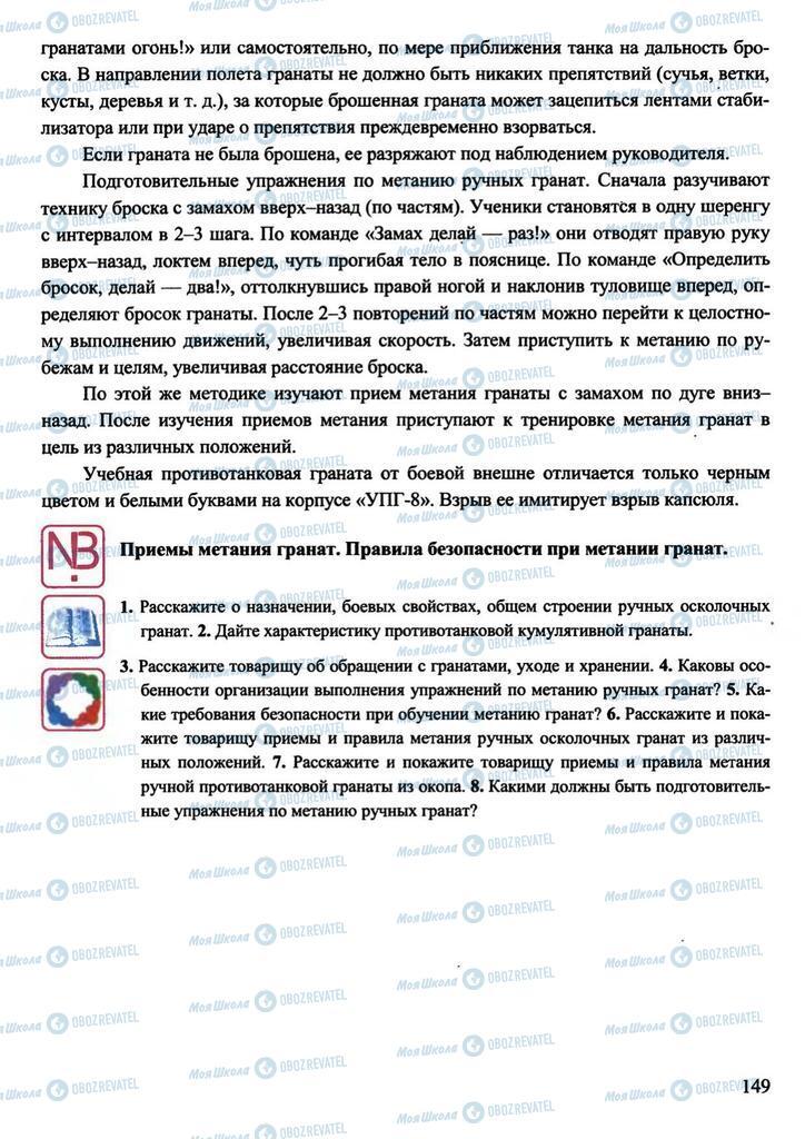 Підручники Захист Вітчизни 11 клас сторінка 149