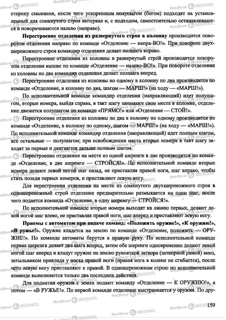 Учебники Защита Отечества 11 класс страница 159
