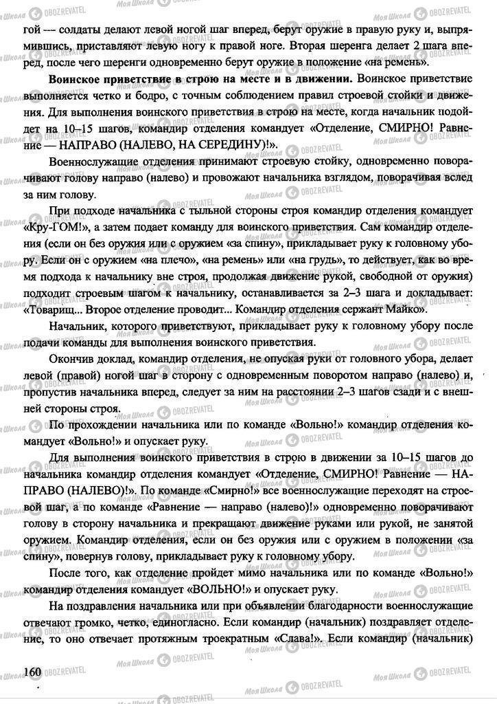 Підручники Захист Вітчизни 11 клас сторінка 160