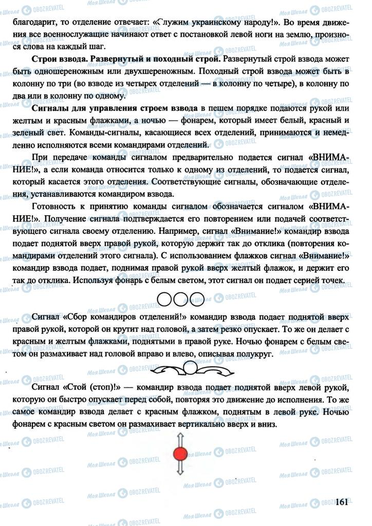 Підручники Захист Вітчизни 11 клас сторінка 161