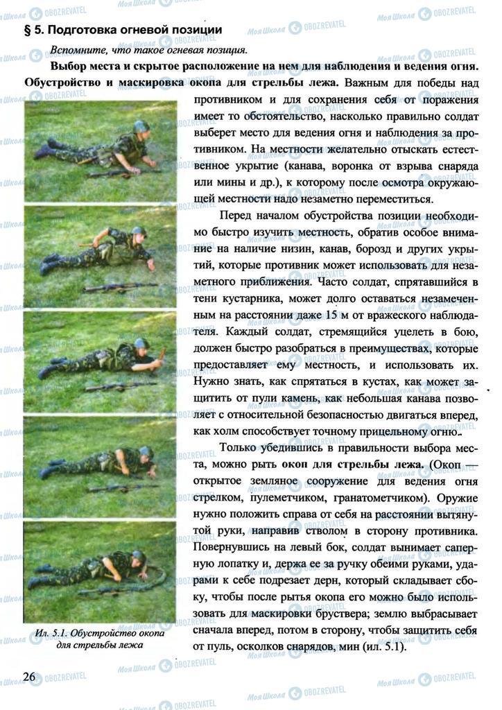 Підручники Захист Вітчизни 11 клас сторінка 26