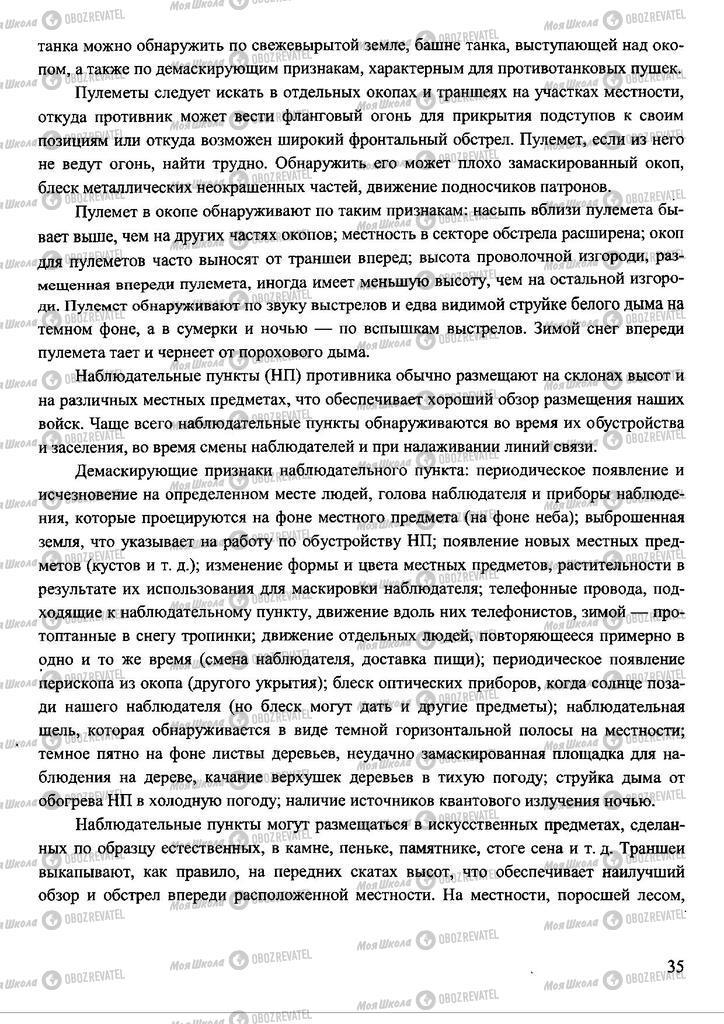 Підручники Захист Вітчизни 11 клас сторінка 35
