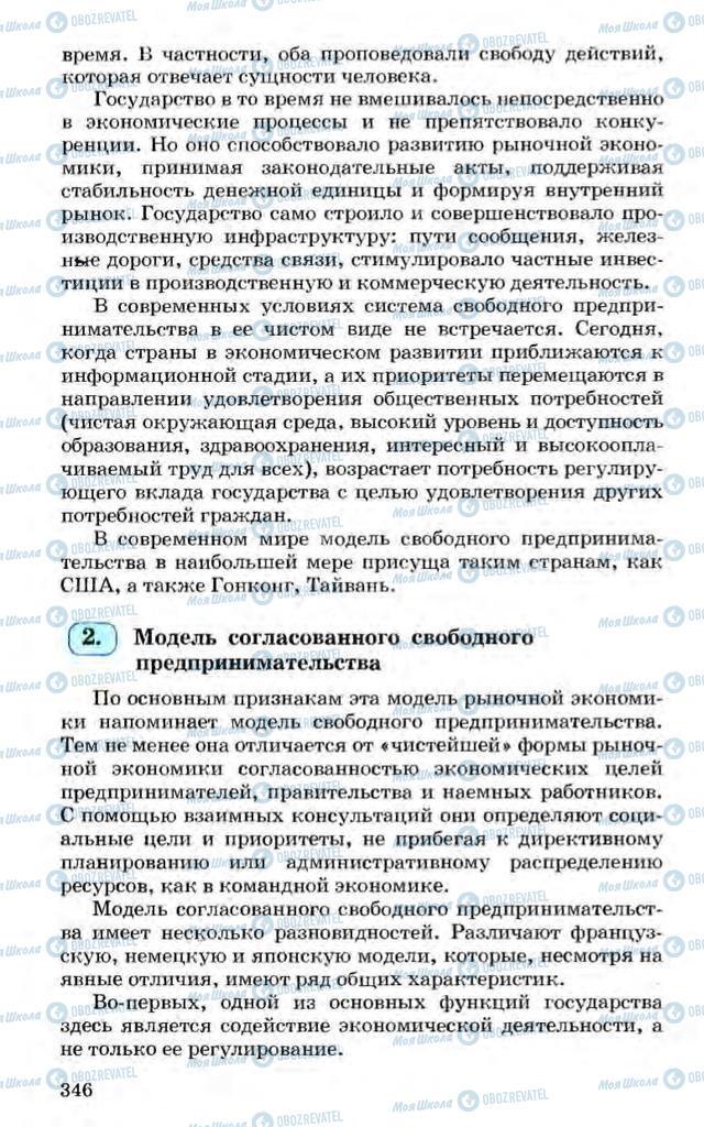 Підручники Економіка 10 клас сторінка  346