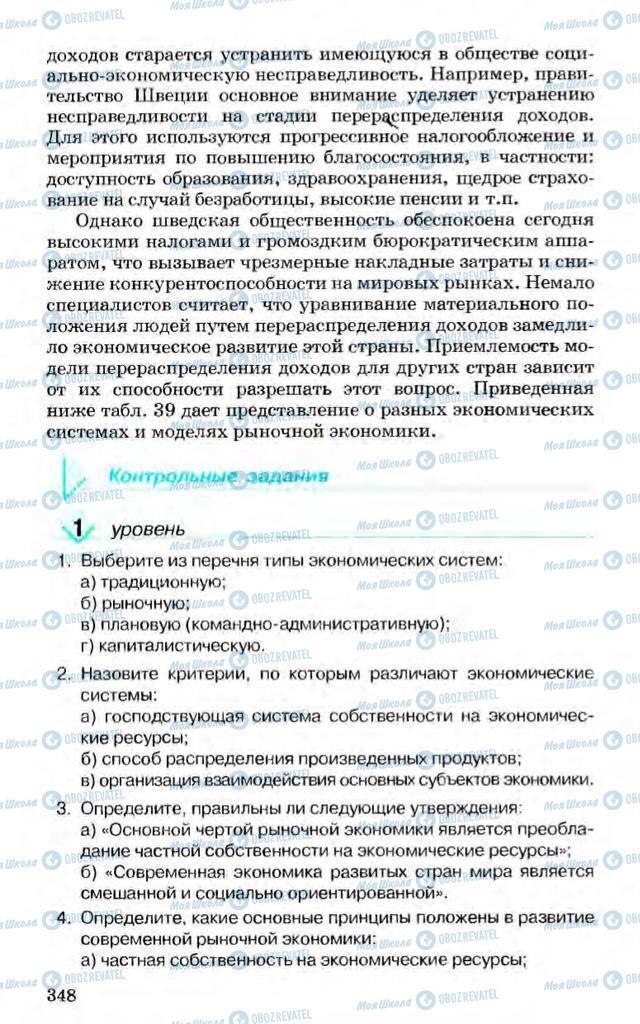 Підручники Економіка 10 клас сторінка 348