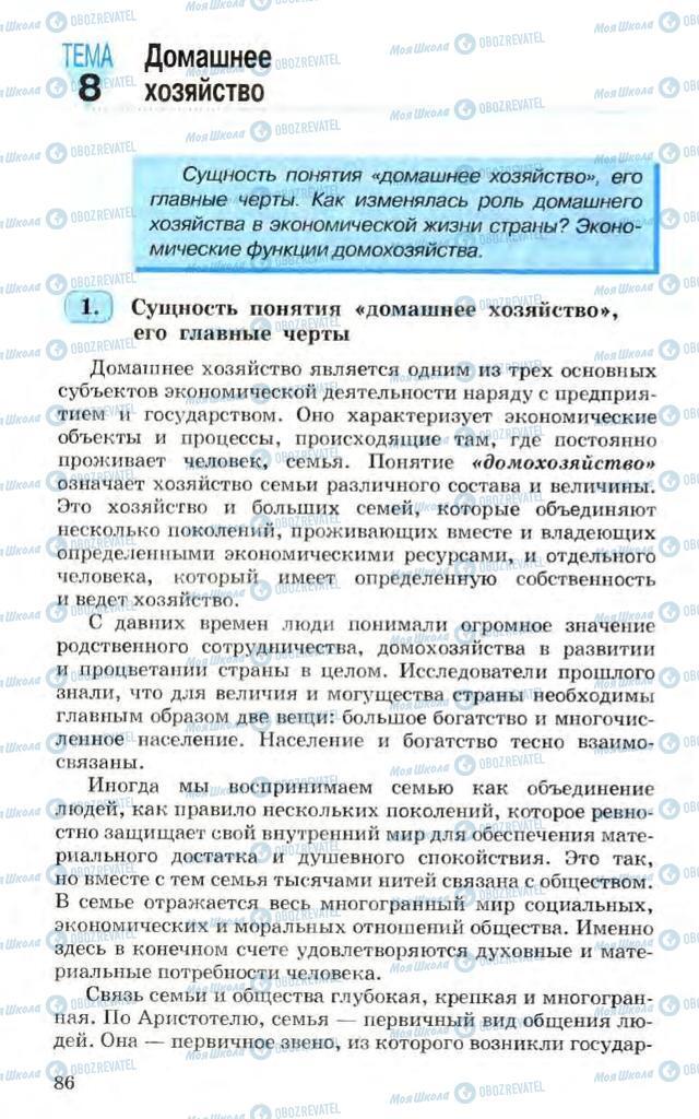 Підручники Економіка 10 клас сторінка  86