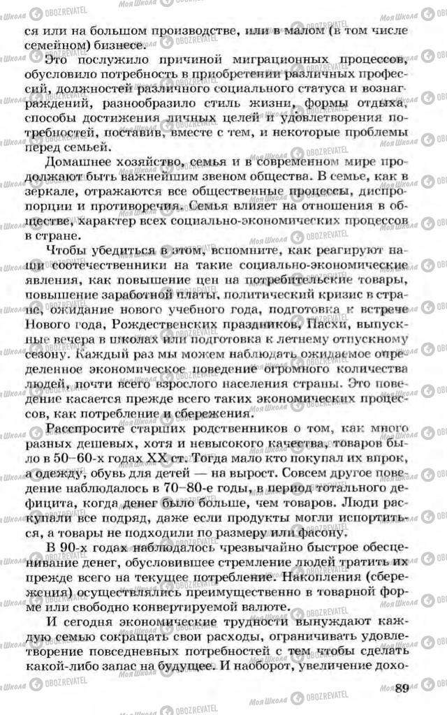 Учебники Экономика 10 класс страница 89