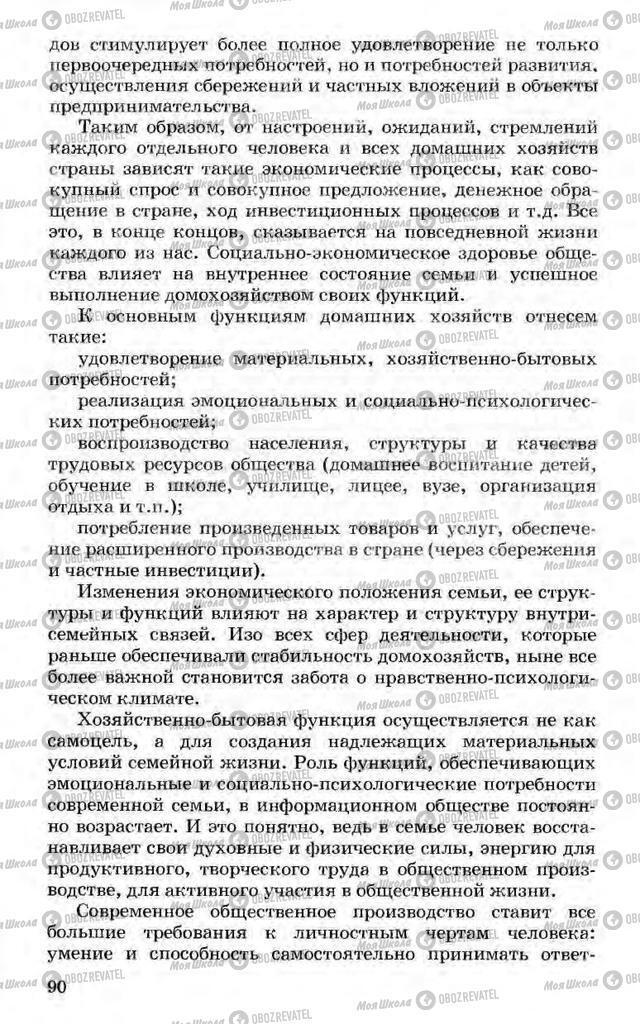 Учебники Экономика 10 класс страница 90