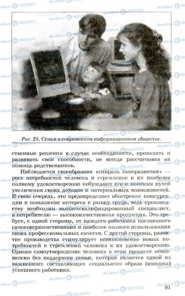 Підручники Економіка 10 клас сторінка 91