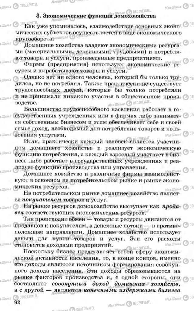 Учебники Экономика 10 класс страница 92