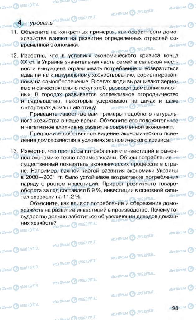Учебники Экономика 10 класс страница 95