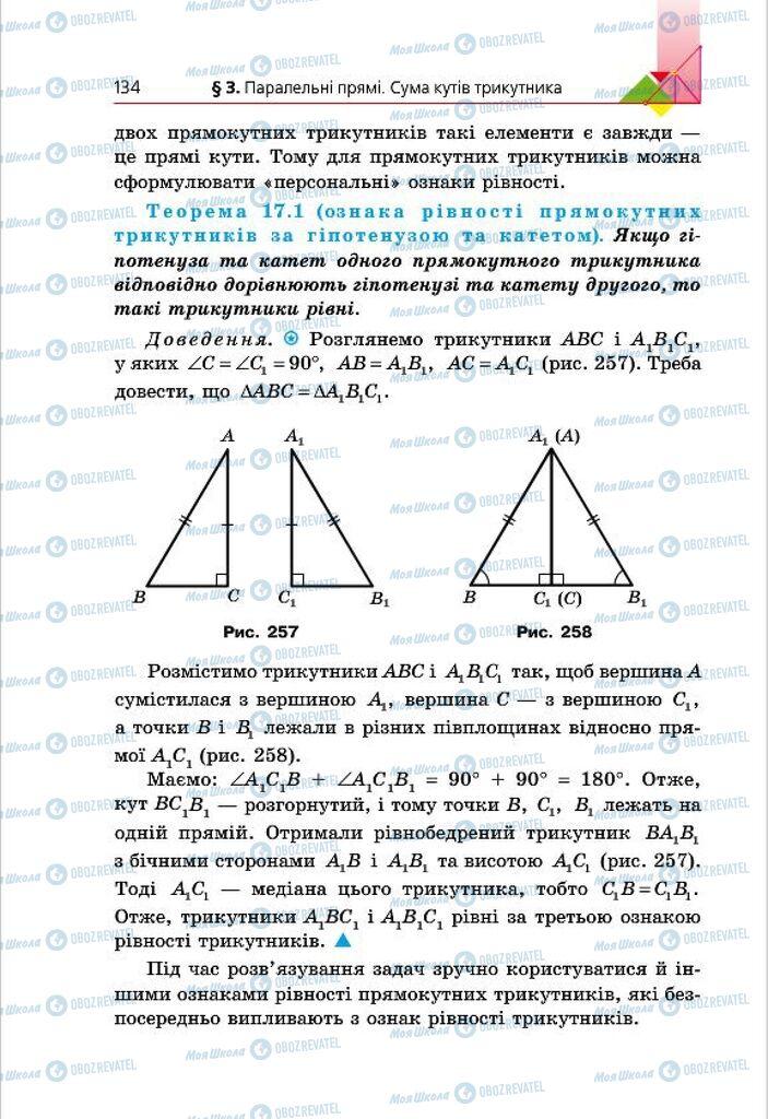 Учебники Геометрия 7 класс страница  134