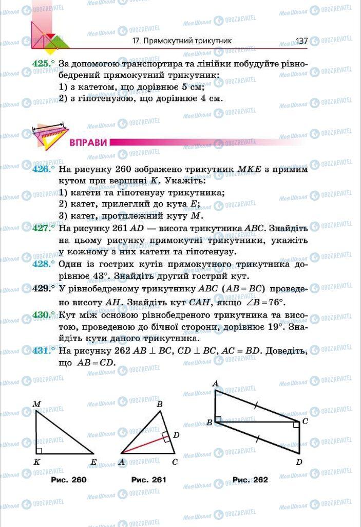 Учебники Геометрия 7 класс страница 137