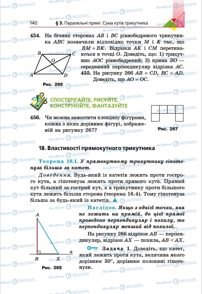 Учебники Геометрия 7 класс страница 140