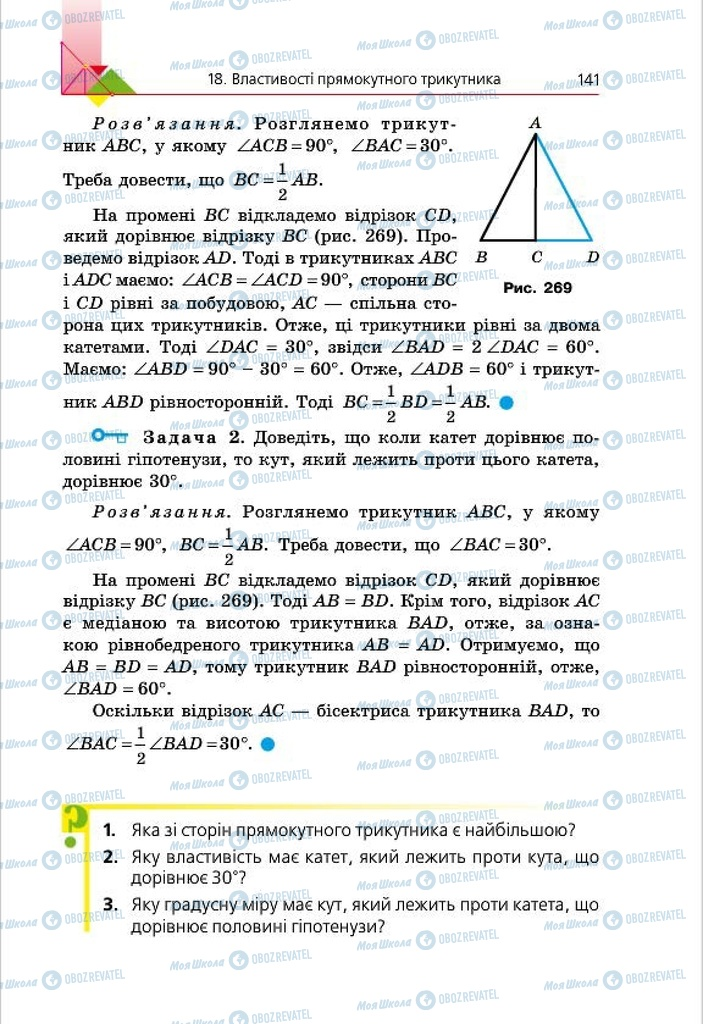 Учебники Геометрия 7 класс страница 141
