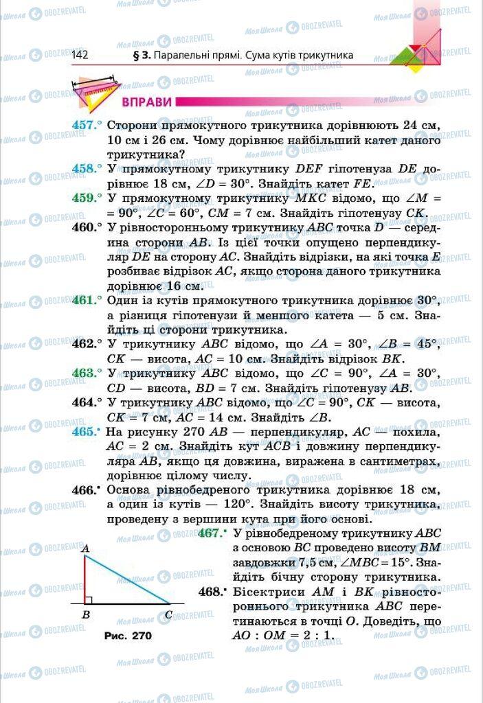 Учебники Геометрия 7 класс страница 142