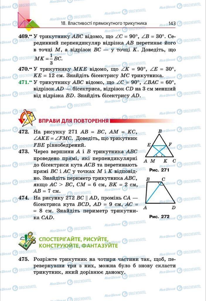 Учебники Геометрия 7 класс страница 143