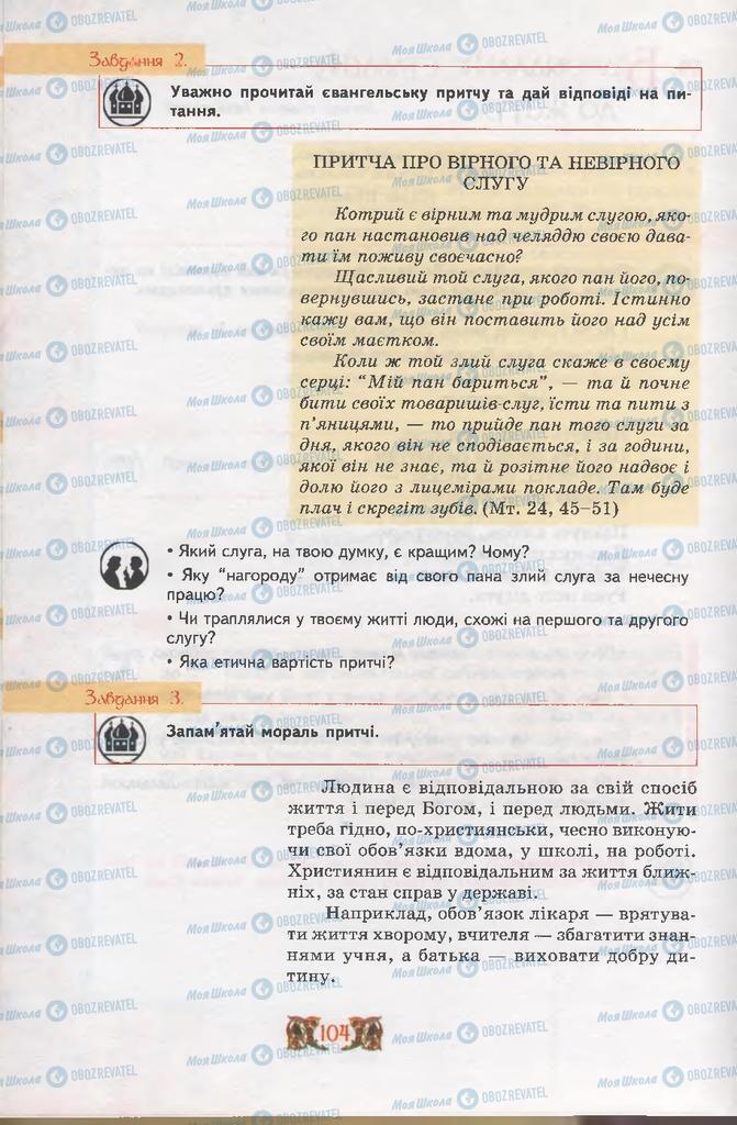 Підручники Етика 6 клас сторінка 104