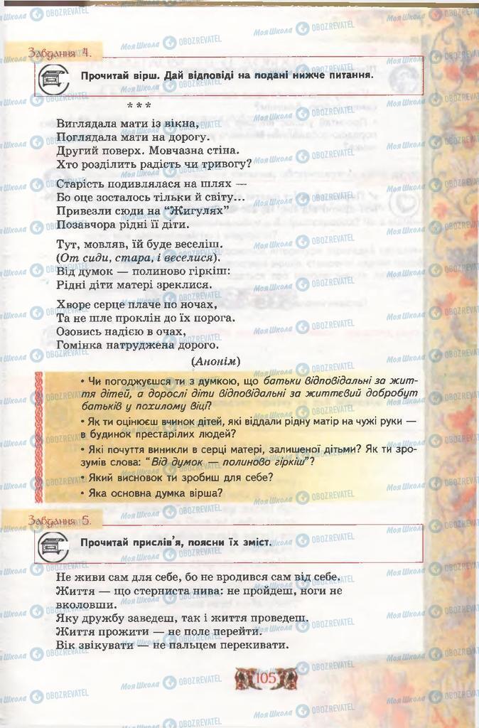 Підручники Етика 6 клас сторінка 105