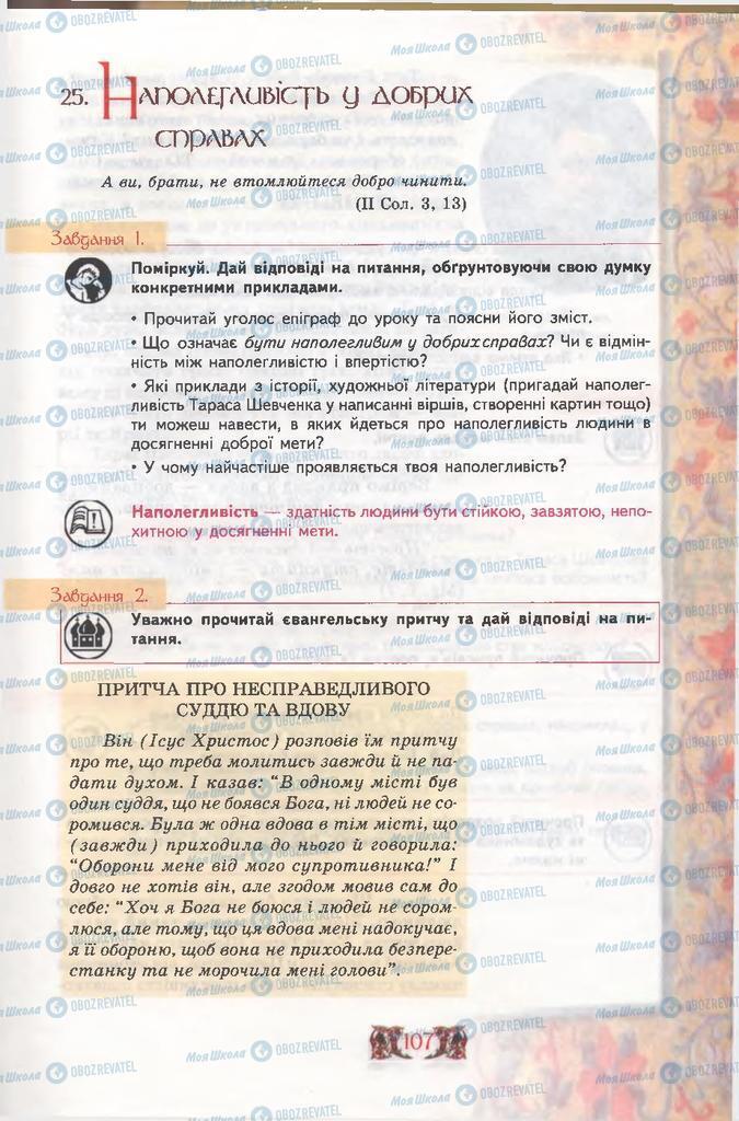Підручники Етика 6 клас сторінка 107