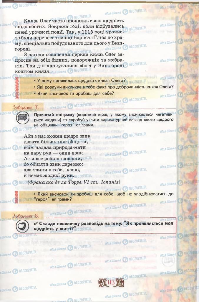 Підручники Етика 6 клас сторінка 113