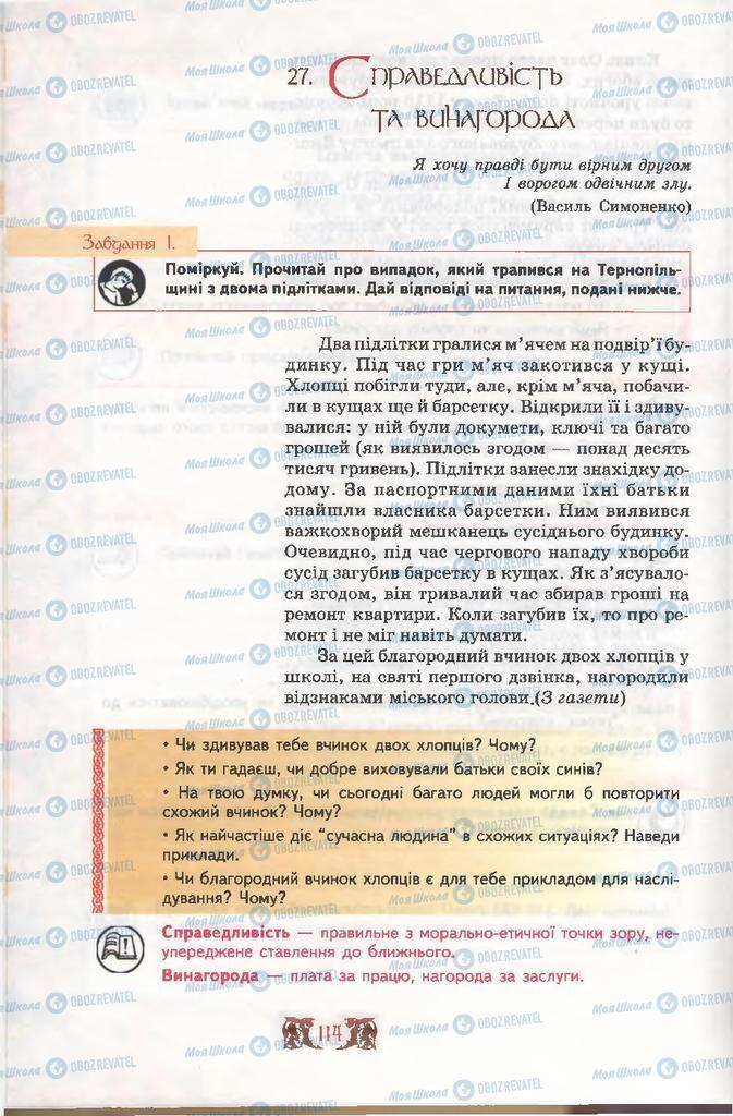 Підручники Етика 6 клас сторінка 114