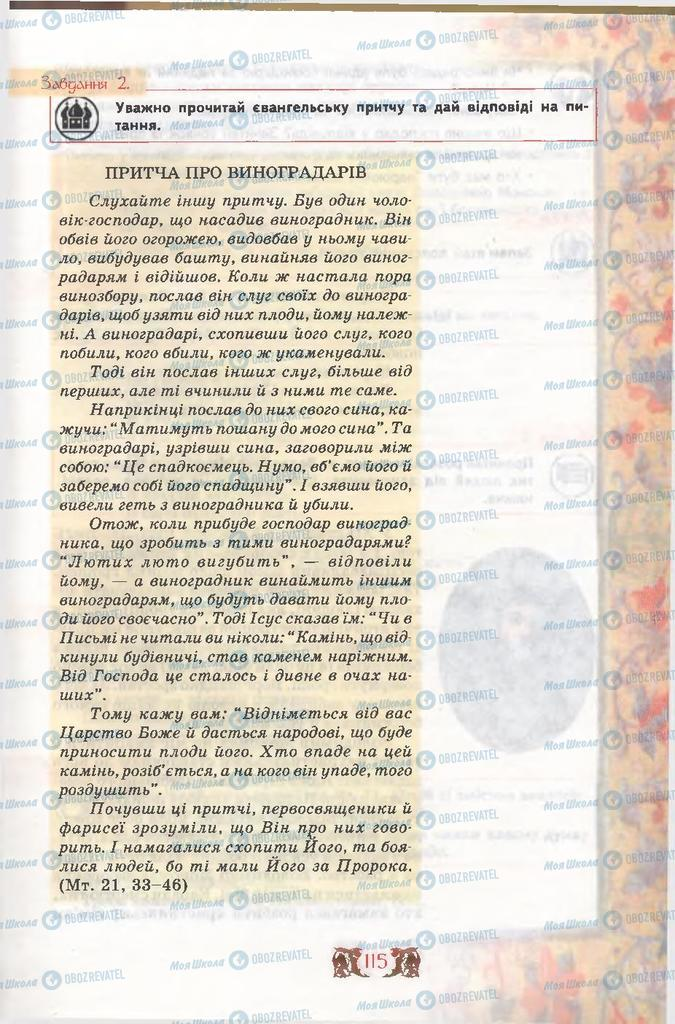 Підручники Етика 6 клас сторінка 115