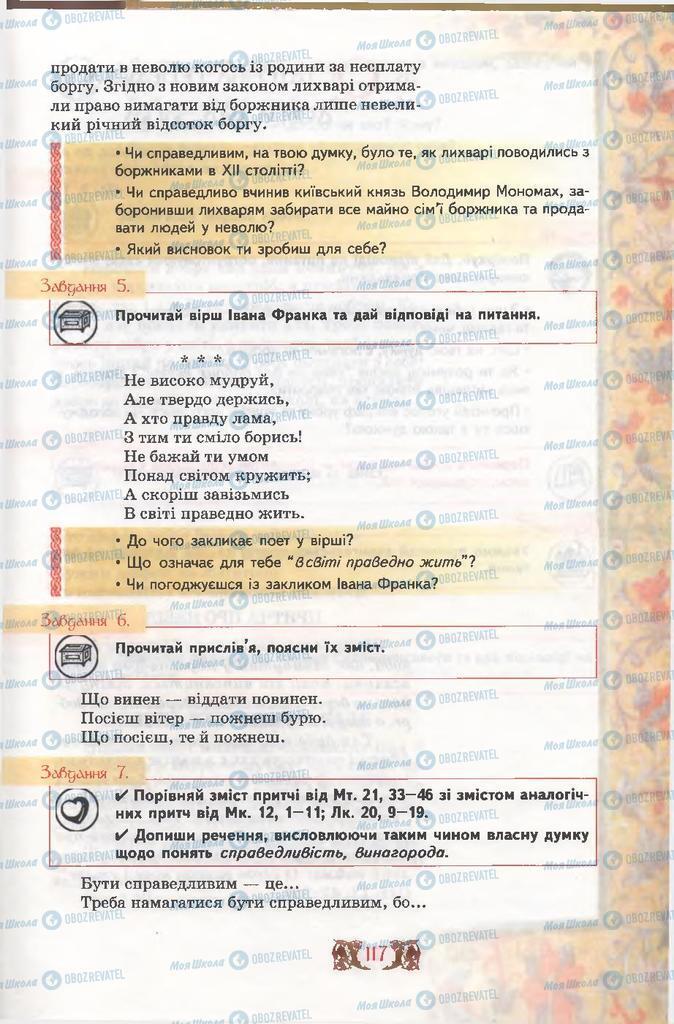 Підручники Етика 6 клас сторінка 117