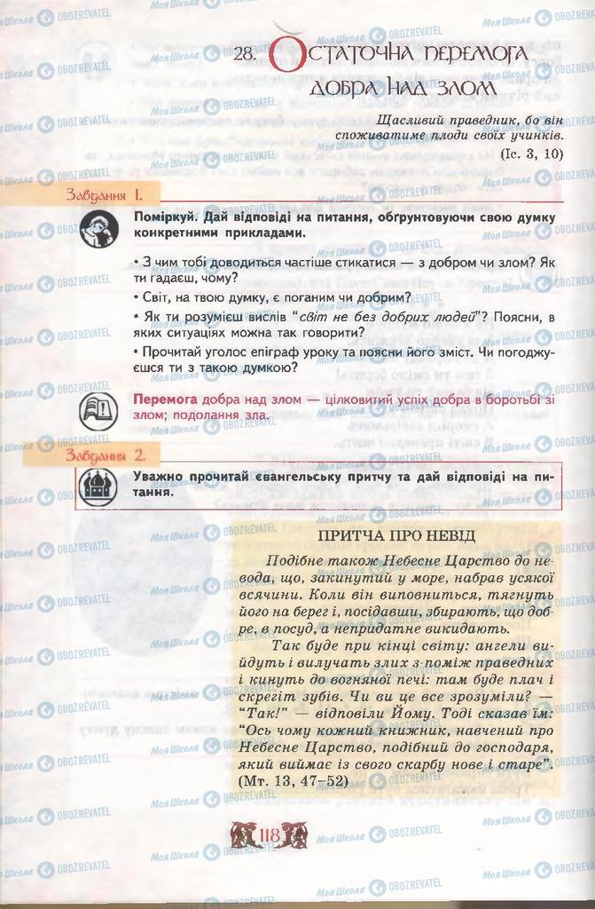 Підручники Етика 6 клас сторінка 118