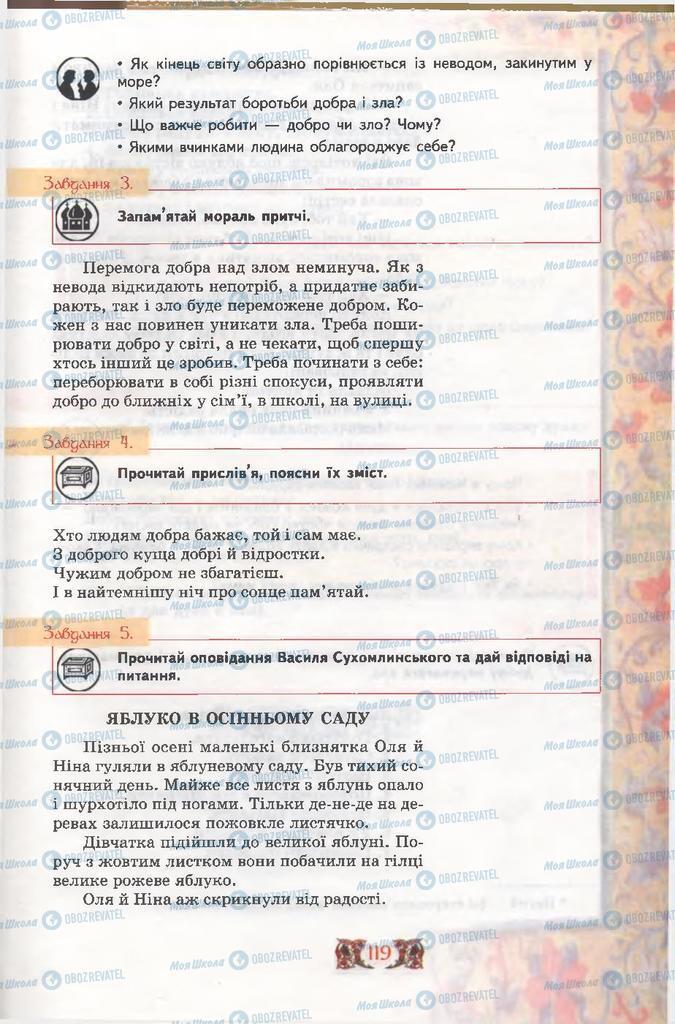 Підручники Етика 6 клас сторінка 119