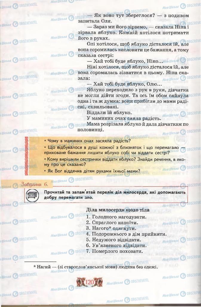 Підручники Етика 6 клас сторінка 120
