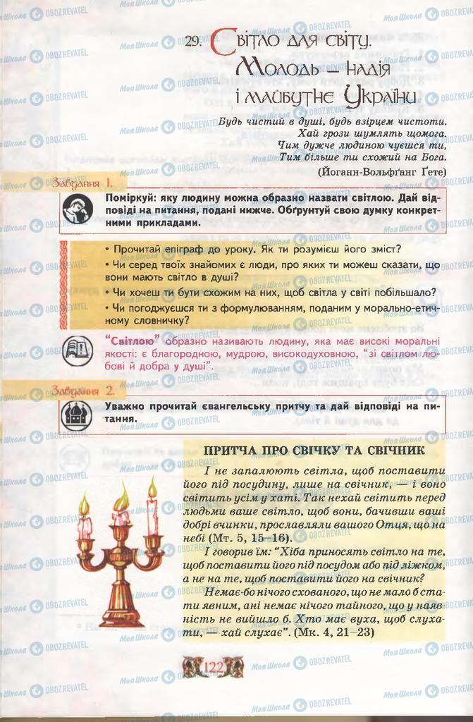 Підручники Етика 6 клас сторінка 122