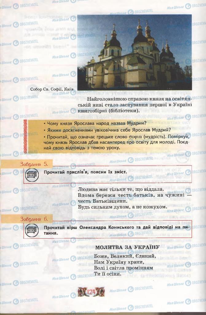 Підручники Етика 6 клас сторінка 124
